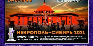 Выставка Некрополь 2020-2021